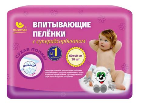 Пеленки для детей Пелигрин 60х40 см
