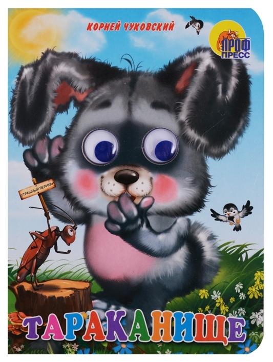 Купить Книжка-Игрушка проф-Пресс С Глазками, тараканище (Зайчик), Проф-Пресс, Книги по обучению и развитию детей