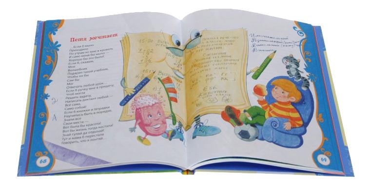 Книжка Росмэн Стихи и Сказки фото