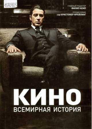 Книга Кино, Всемирная история