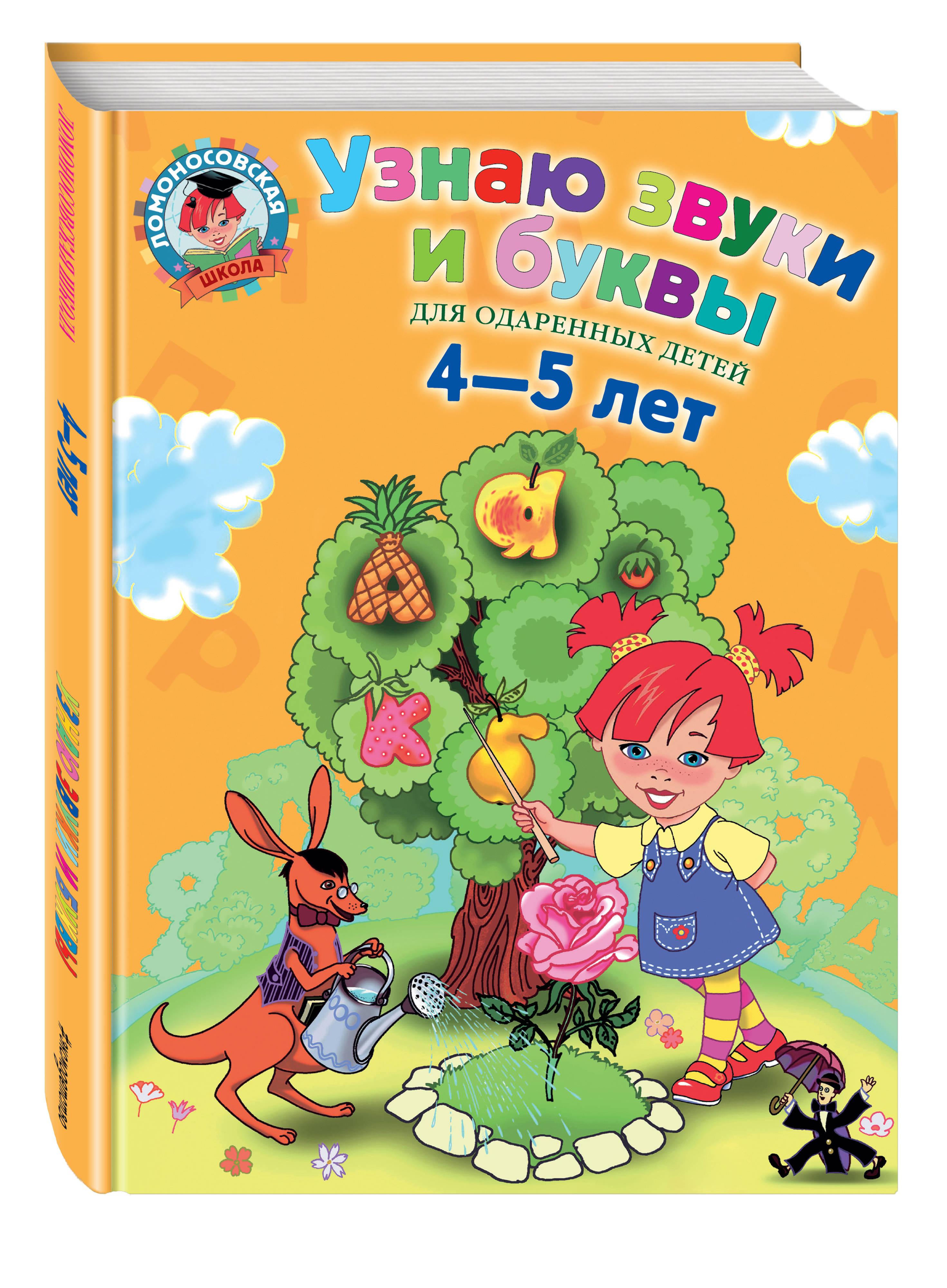 Купить Узнаю Звуки и Буквы: для Детей 4-5 лет, Эксмо, Книги по обучению и развитию детей