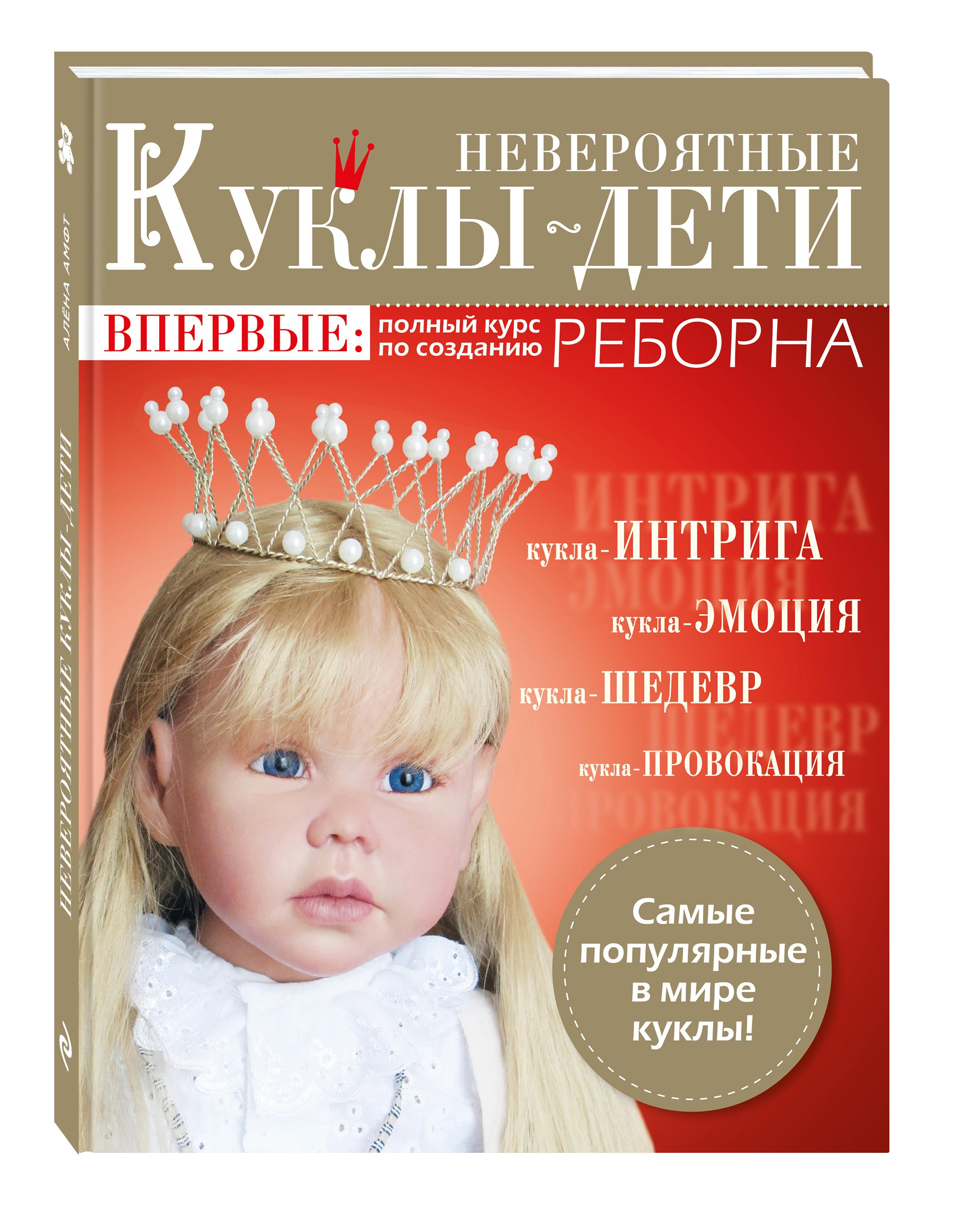 Невероятные куклы-Дети, Впервые: полный курс по Созданию Реборна