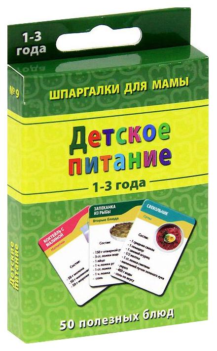 """Набор карточек Шпаргалки для мамы """"Детское питание 1-3 года"""""""