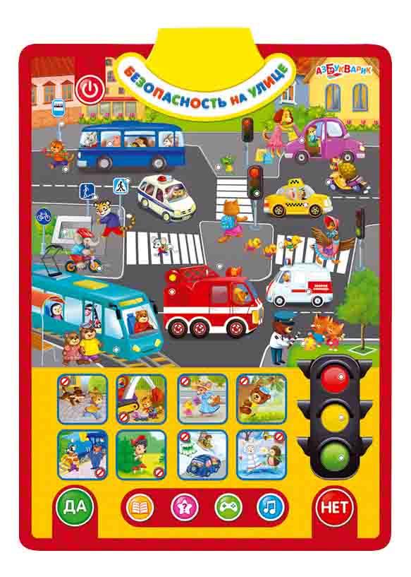 Купить Интерактивный плакат Азбукварик Плакат безопасность, Интерактивные плакаты