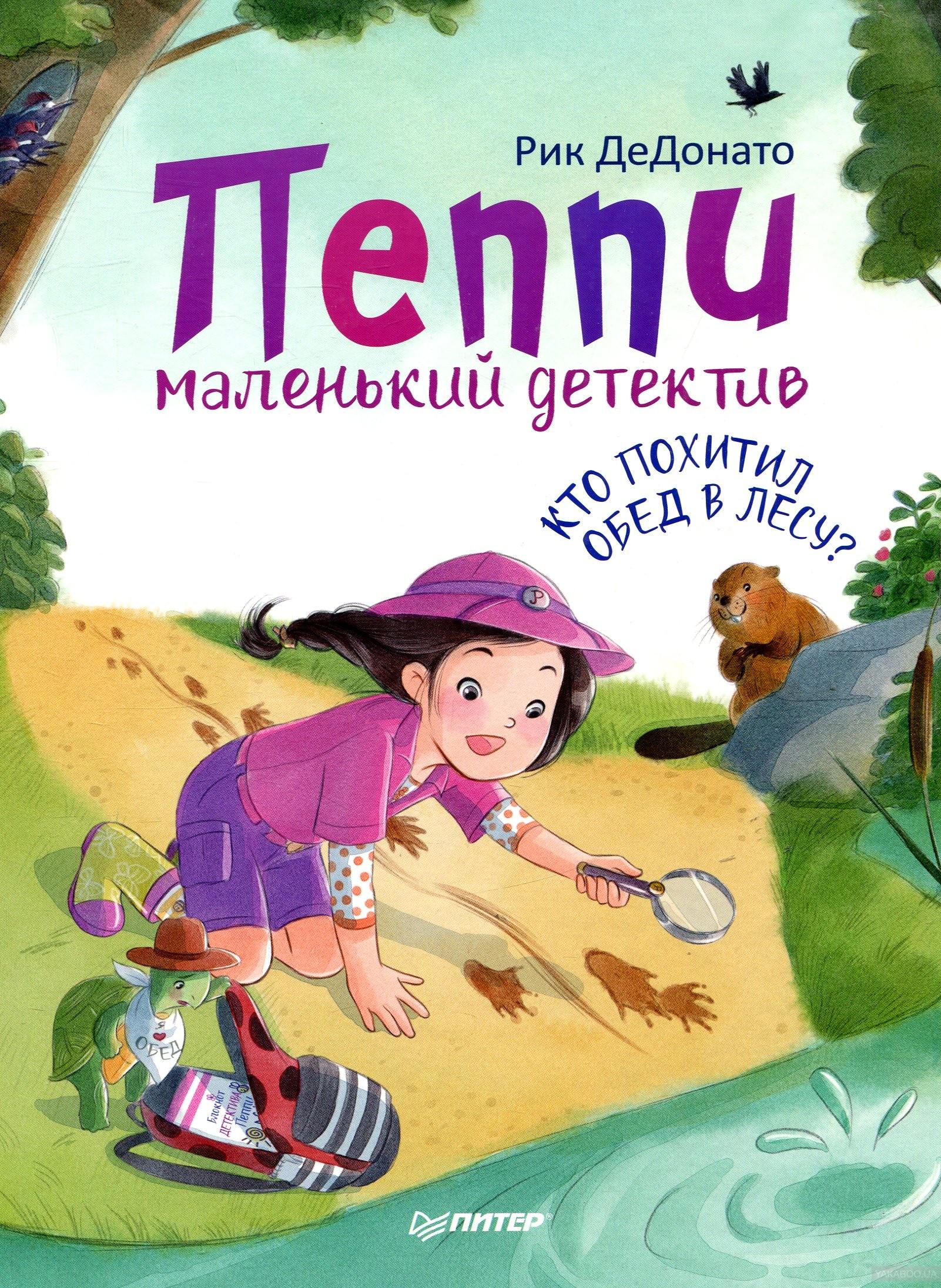 Купить Пеппи - маленький детектив. Кто похитил обед в лесу?, Питер, Детская художественная литература