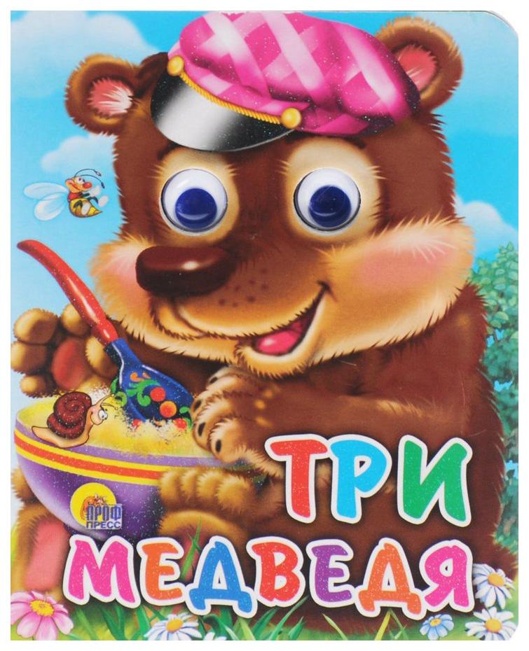 Купить Книжка С Глазками-Мини проф-Пресс три Медведя, Проф-Пресс, Обучающие игры для дошкольников