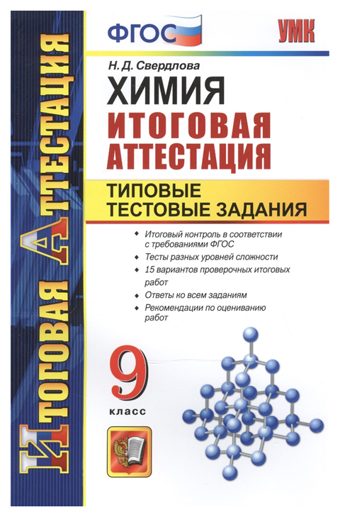 Химия, типовые тестовые Задания, 9 класс Фгос