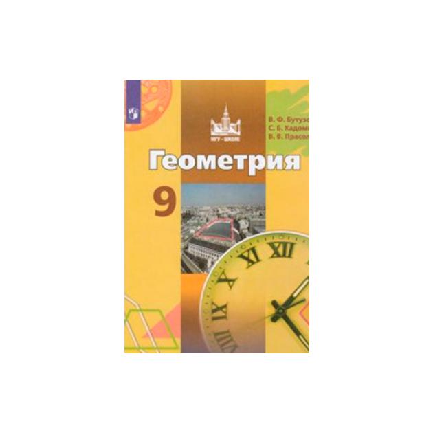 Бутузов, Геометрия, 9 класс Учебник