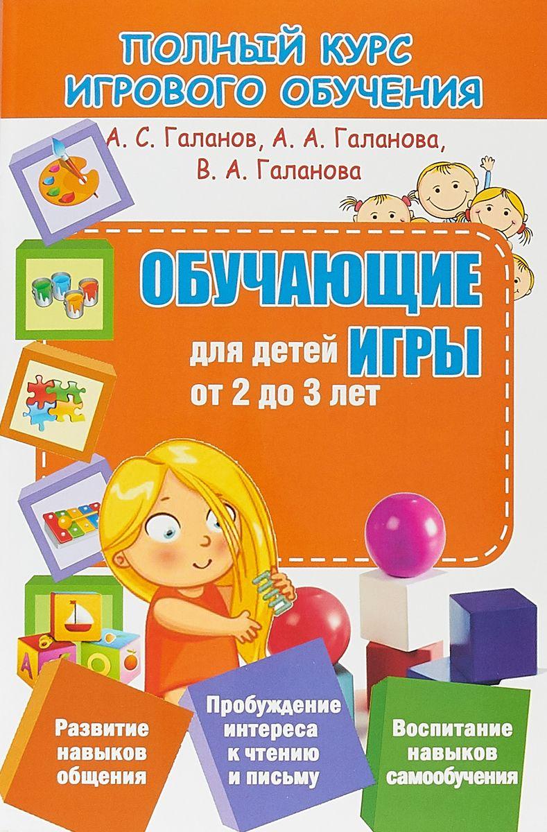 Полный курс Игрового Обучения. Обучающие Игры для Детей От 2 до 3 лет.