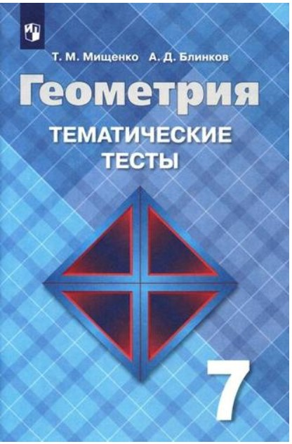 Мищенко, Геометрия, тематические тесты, 7 класс