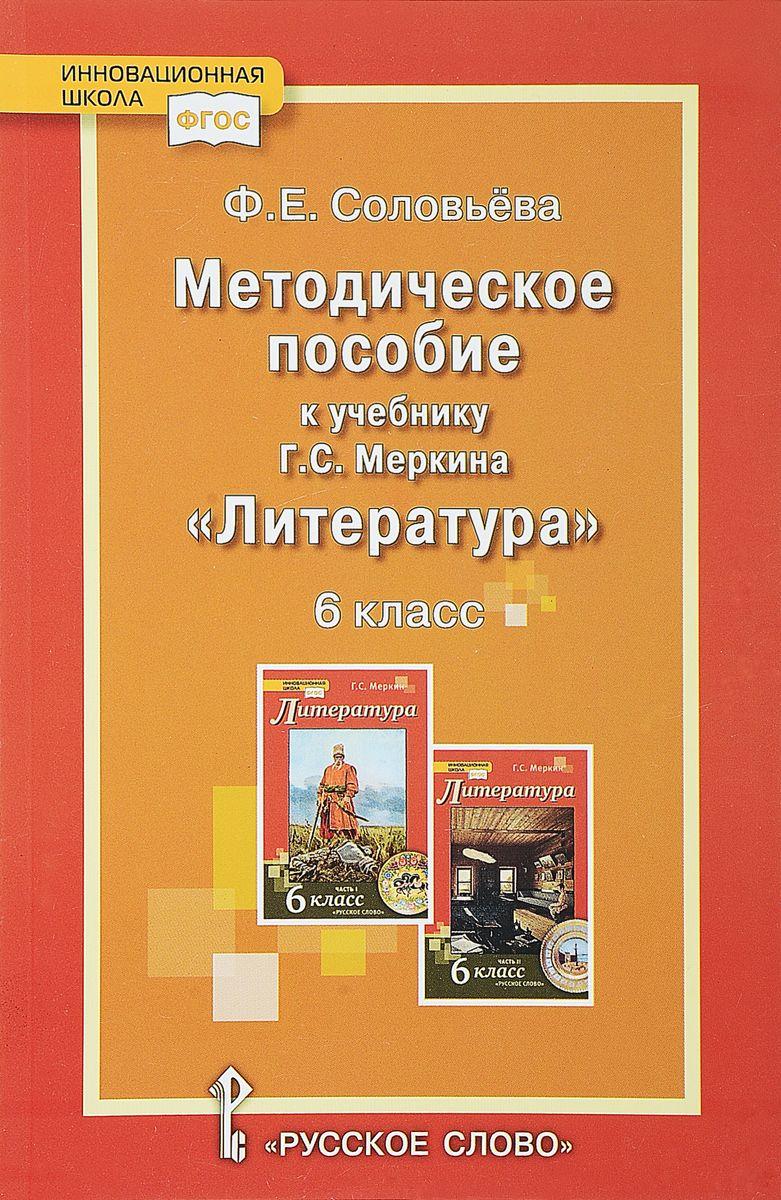 Соловьева, литература, 6 кл, Уроки литературы, Методическое пособие (Фгос)