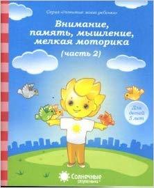 Солнечные ступеньки. Внимание, память, мышление, мелкая моторика рук. Для детей 5 лет. …