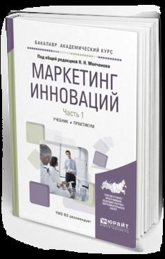Маркетинг Инноваций В 2 Ч. Ч.1. Учебник и практикум для Академического Бакалавриата
