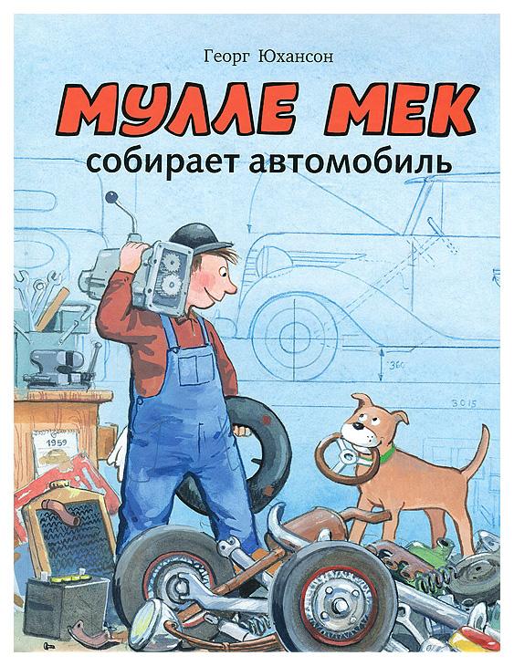 Купить Мулле Мек собирает автомобиль, Мелик-Пашаев, Детская художественная литература