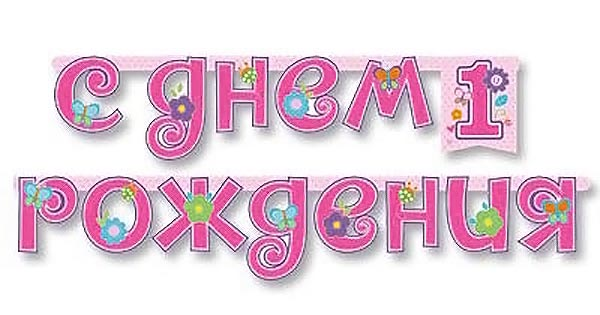Гирлянда буквы 1 й День рождения Девочка