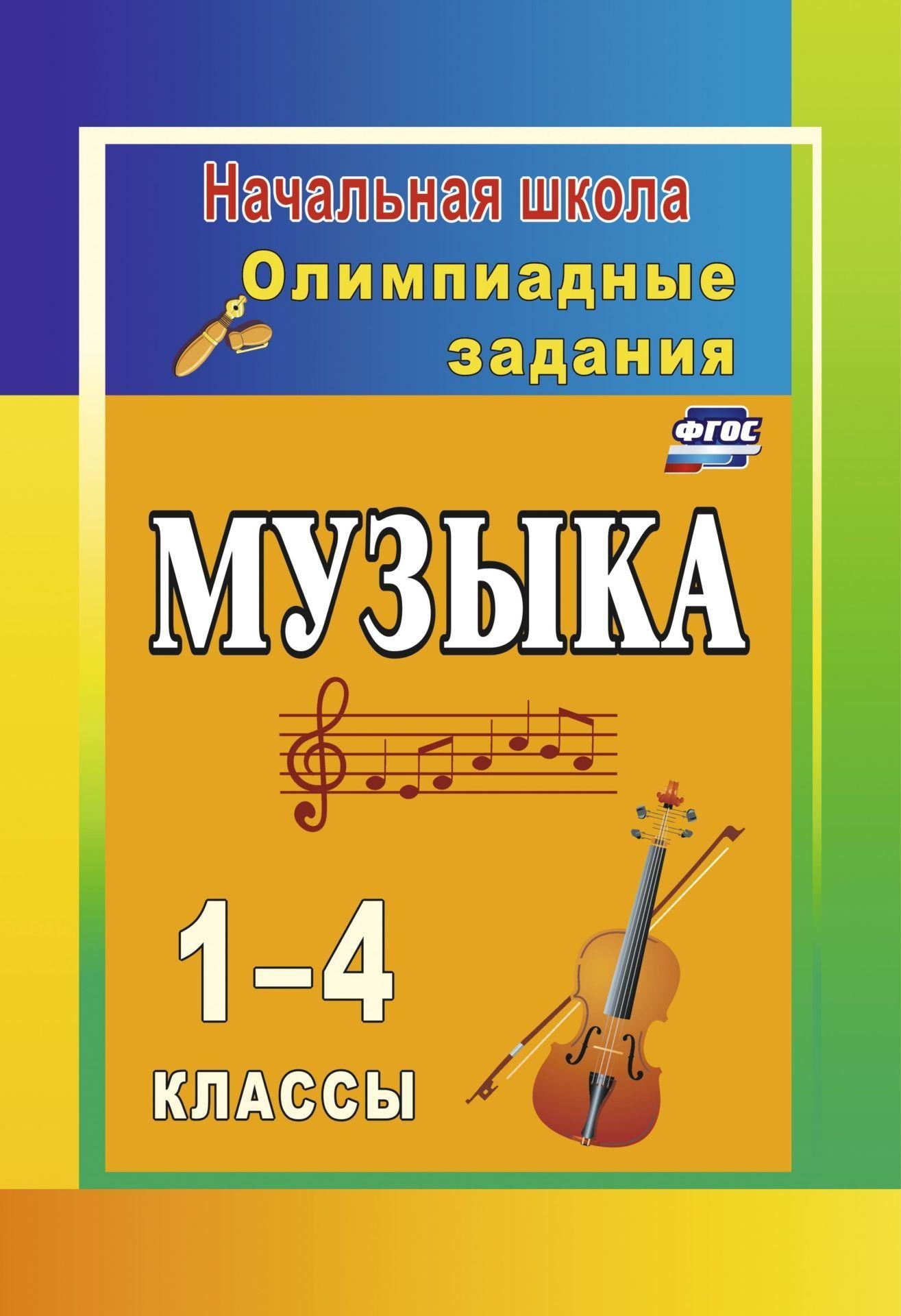 Музыка. 1-4 классы: олимпиадные задания