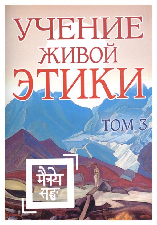 Книга АМРИТА-РУСЬ Учение живой этики. Том 3. Книга VII. VII. IX