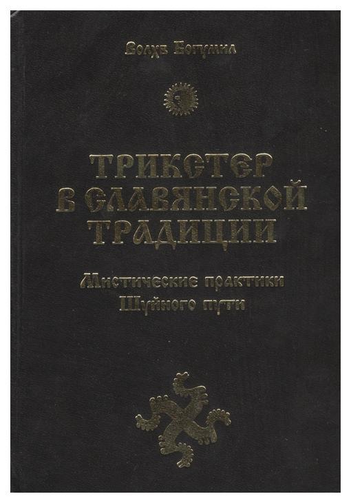 Книга АМРИТА-РУСЬ Трикстер в славянской традиции. Мистические практики Шуйного пути