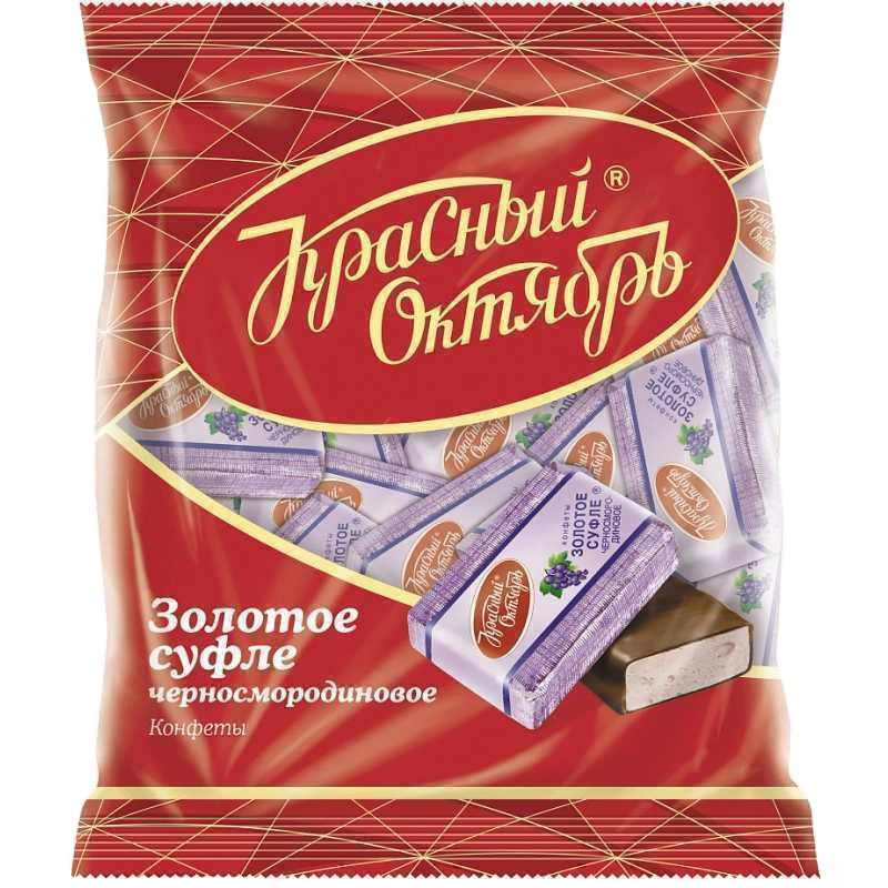 Конфеты Красный Октябрь золотое суфле черносмородиновое 200 г