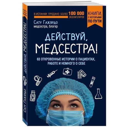 Книга Действуй, Медсестра! 63 Откровенные Истории о пациентах, Работе и Немного о Себе