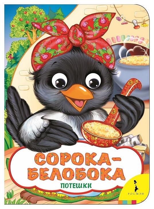 Книга Веселые Глазки Сорока-Белобока