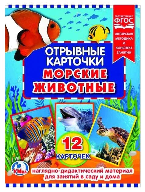 Купить Дидактические игры Умка Морские Животные