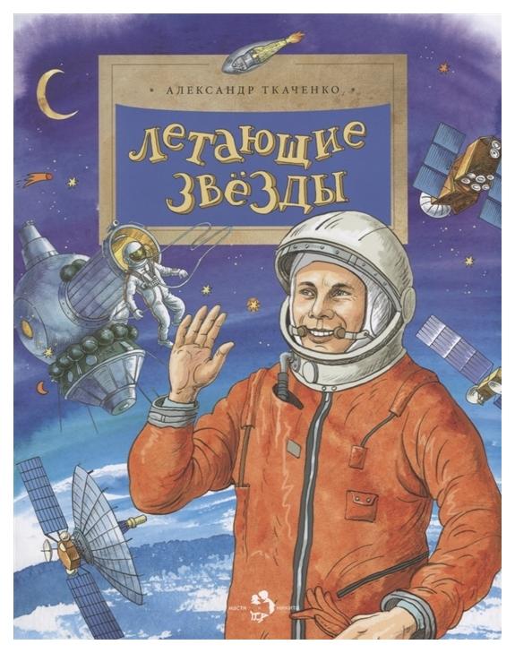 Настя и Никита летающие Звезды, Александр ткаченко, настя и Никита фото