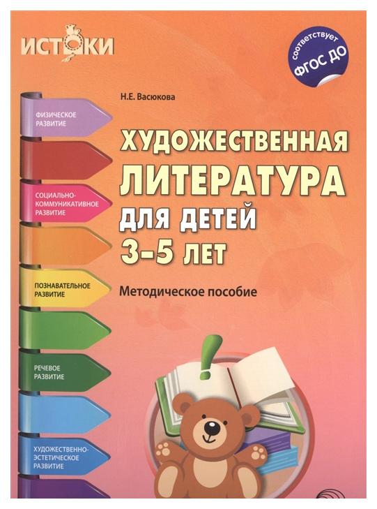 Художественная литература для Детей 3—5 лет. Методическое пособие