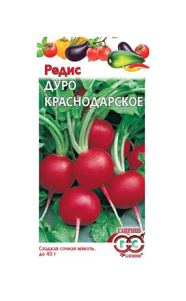 Семена Редис Дуро Краснодарское, 50 г Гавриш