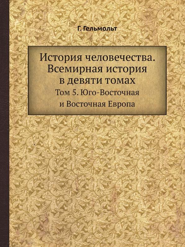 История Человечества, Всемирная История В Девяти томах, том 5, Юго-Восточная и Восточная Е