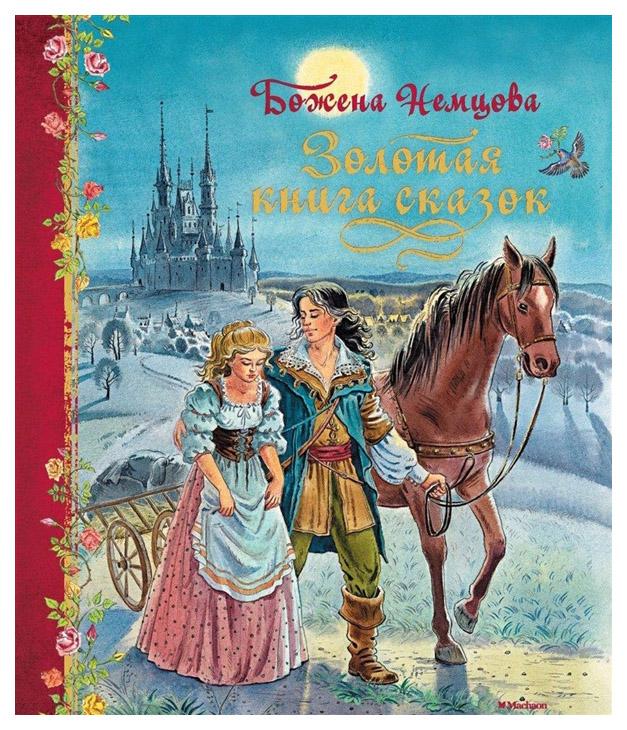 Купить Золотая книга Сказок, Махаон, Сказки