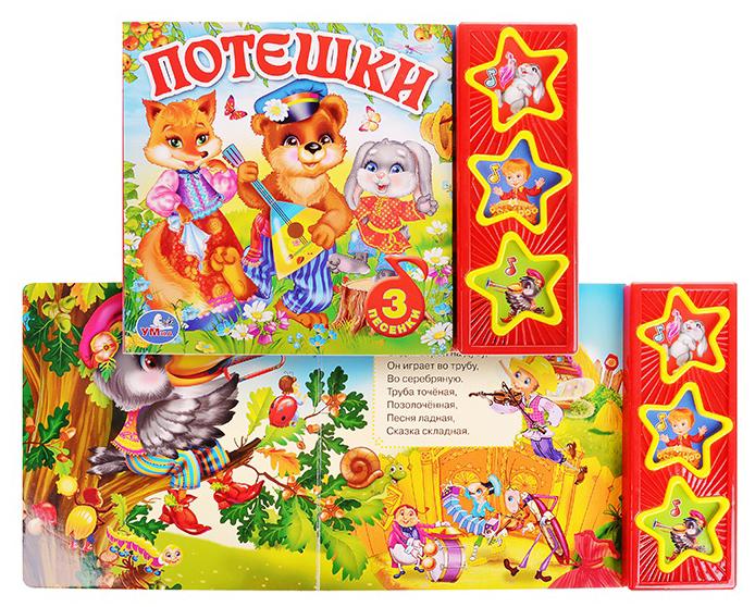 Купить Книга потешки, Умка, Стихи для детей