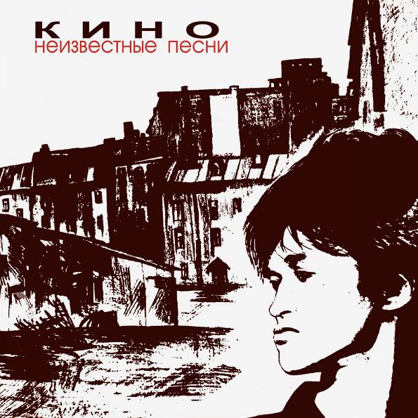Аудио диск Кино Неизвестные Песни (CD)