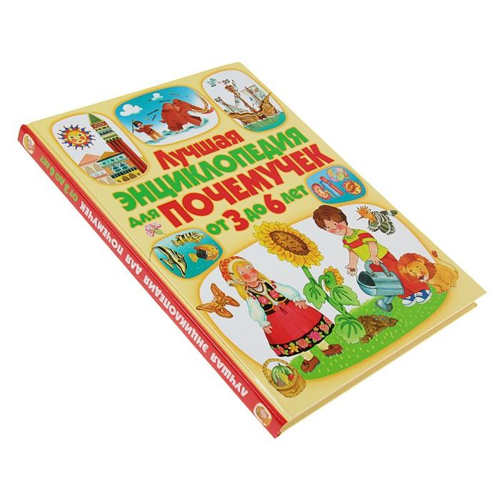 Купить Лучшая Энциклопедия для почемучек От 3 до 6 лет, Владис, Универсальные энциклопедии