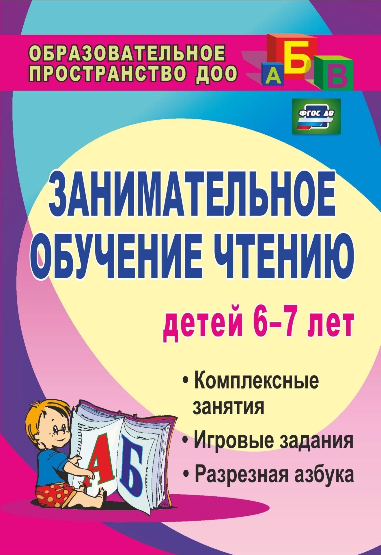 Купить Занимательное Обучение Чтению Детей 6-7 лет, Учитель, Азбуки