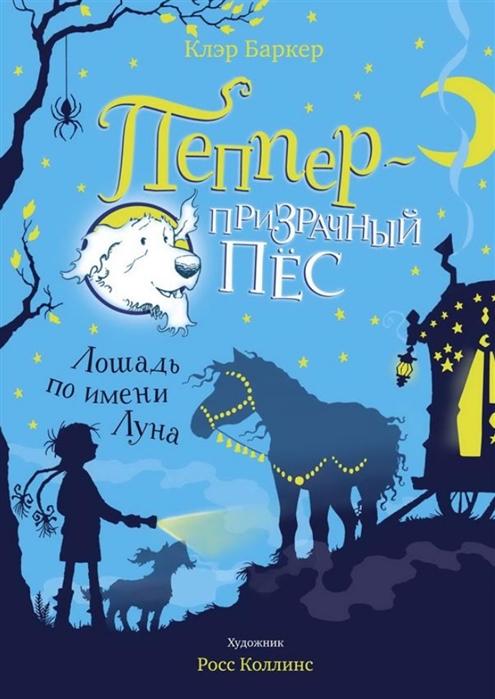 Купить Лошадь по имени Луна, Махаон, Детская художественная литература