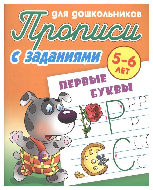 Прописи для Дошкольников С Заданиями, первые Буквы, 5-6 лет