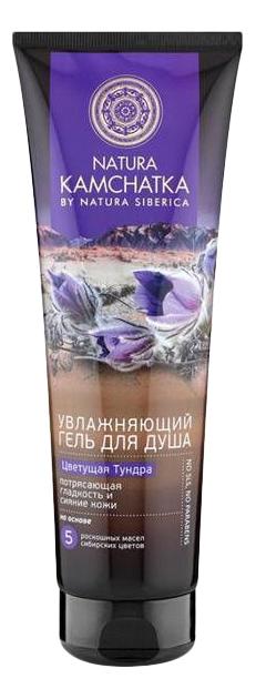 Гель для душа NATURA KAMCHATKA Цветущая тундра Потрясающая гладкость и сияние кожи 250 мл фото