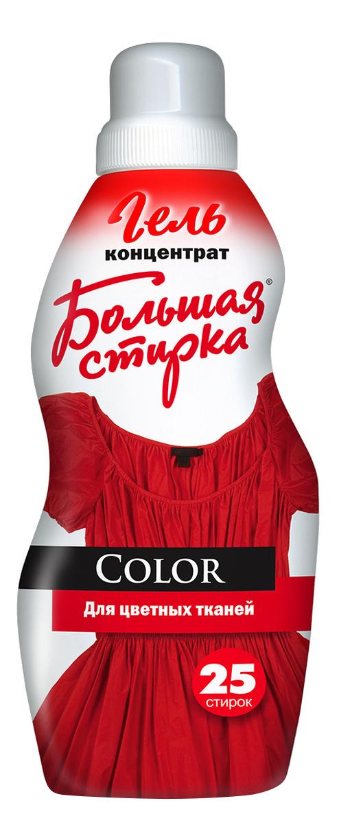 Гель для стирки Большая Стирка color для цветных тканей 1 кг.