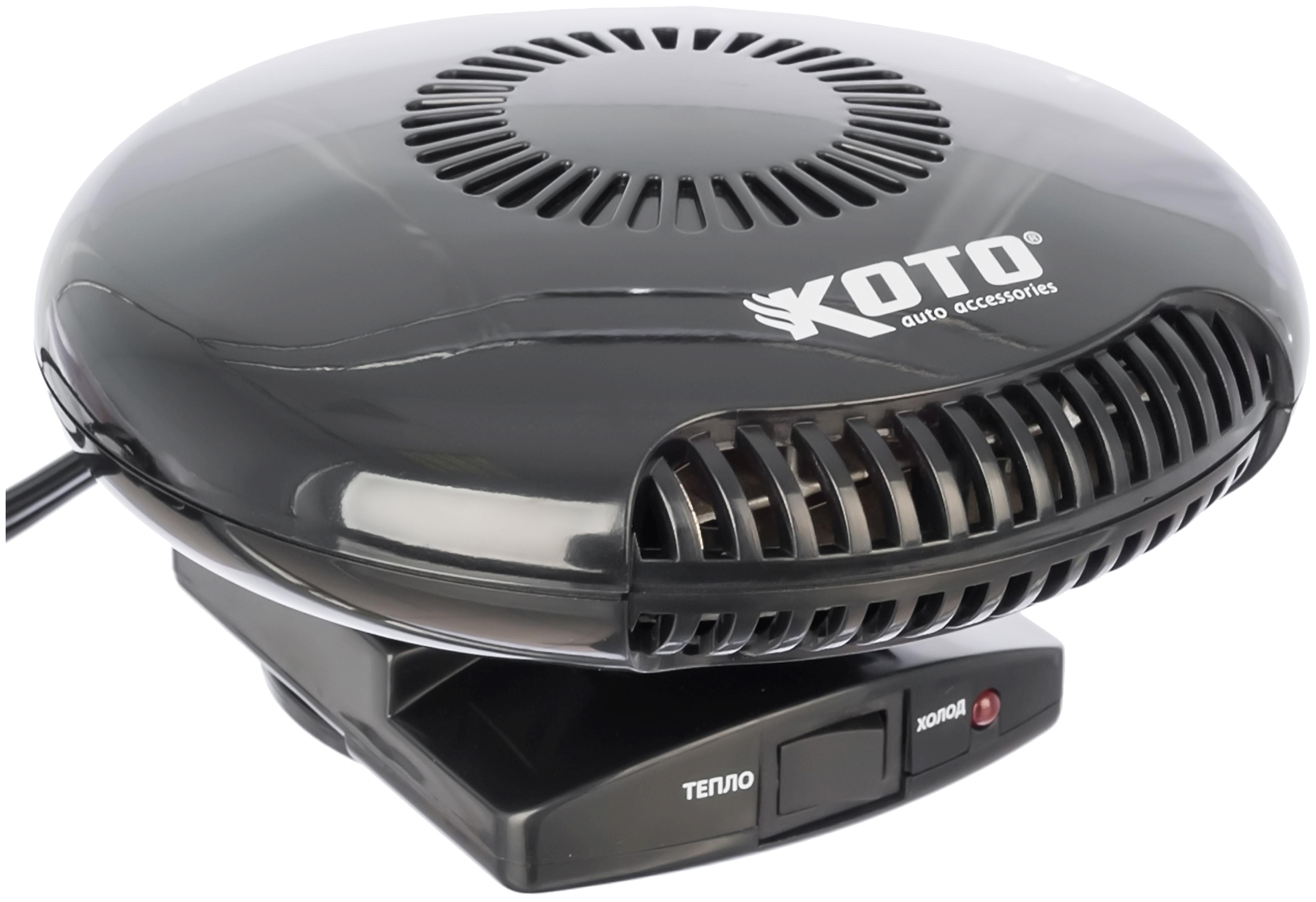 Тепловентилятор автомобильный KOTO 12V 901