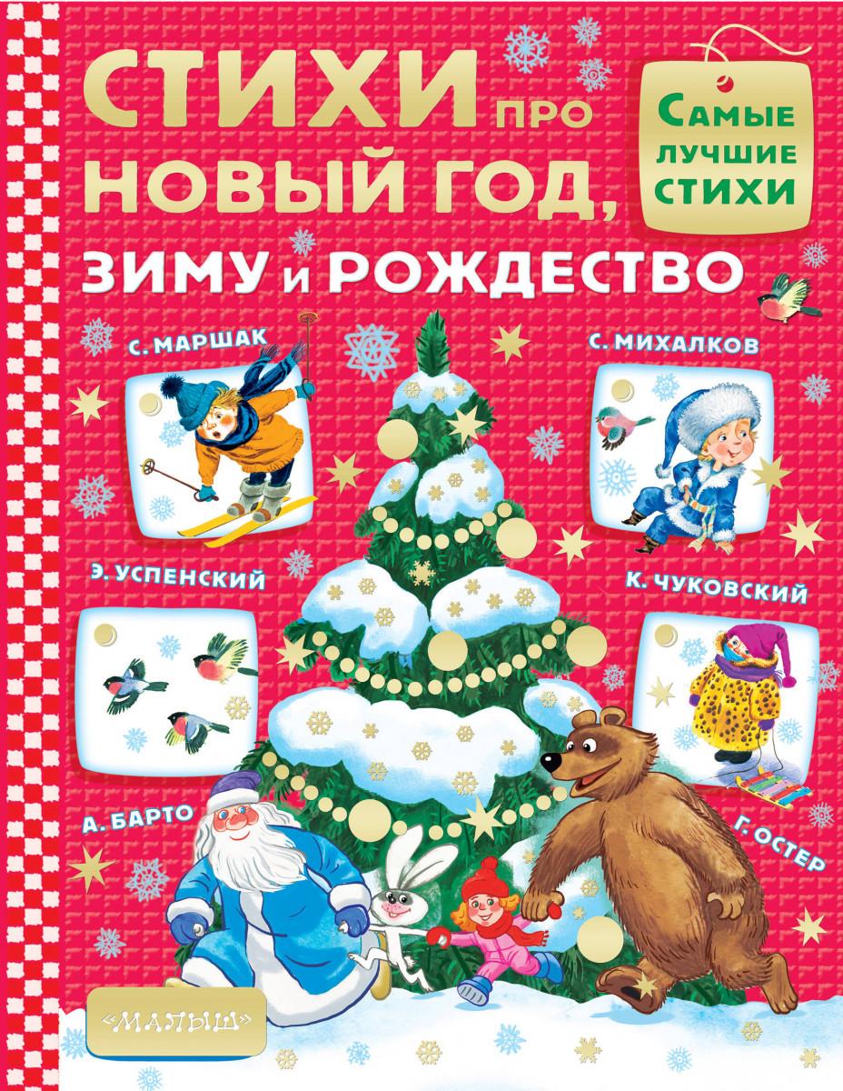 Купить Стихи про Новый год, зиму и Рождество, АСТ, Детская художественная литература