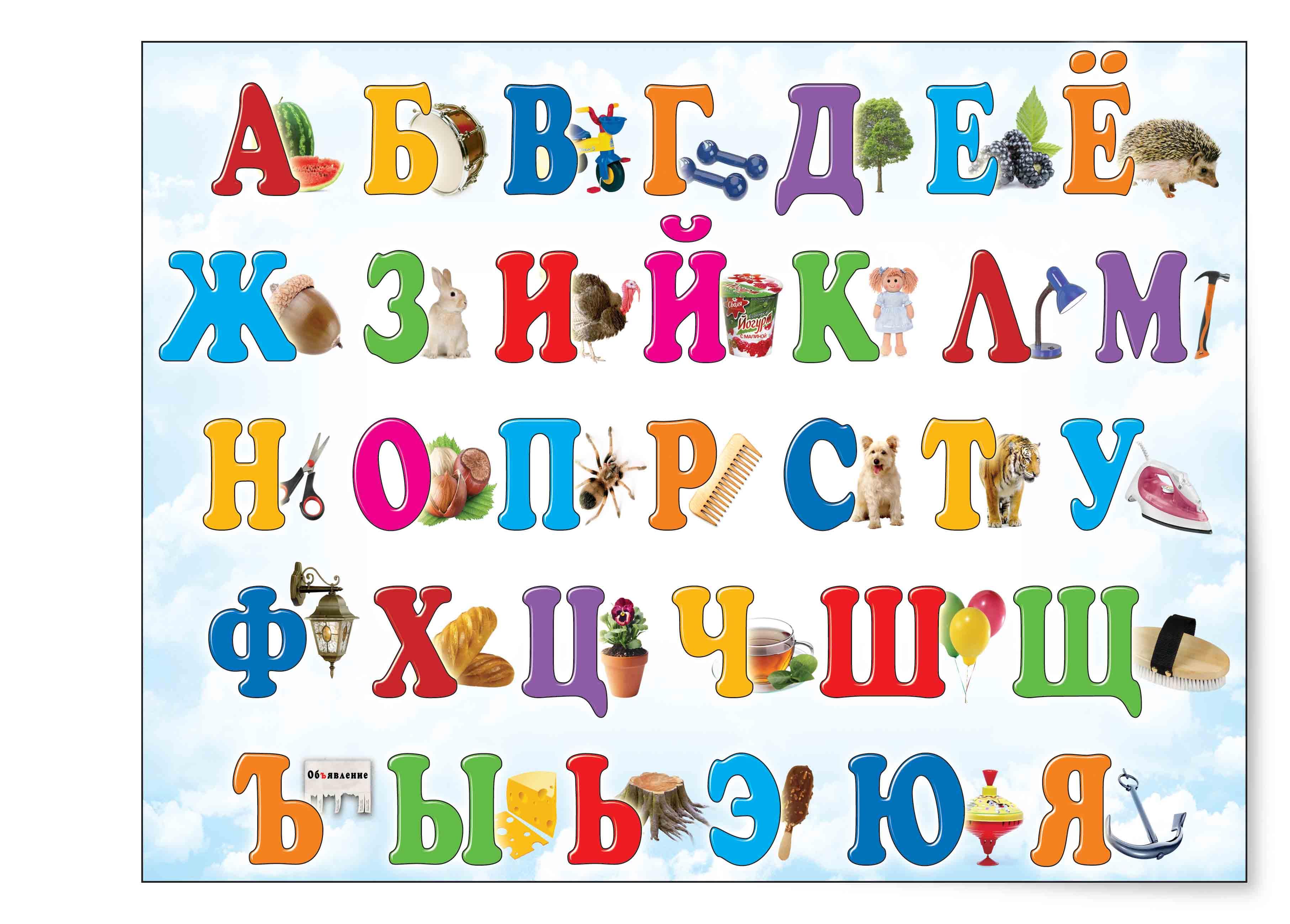 Алфавит в картинках цветной