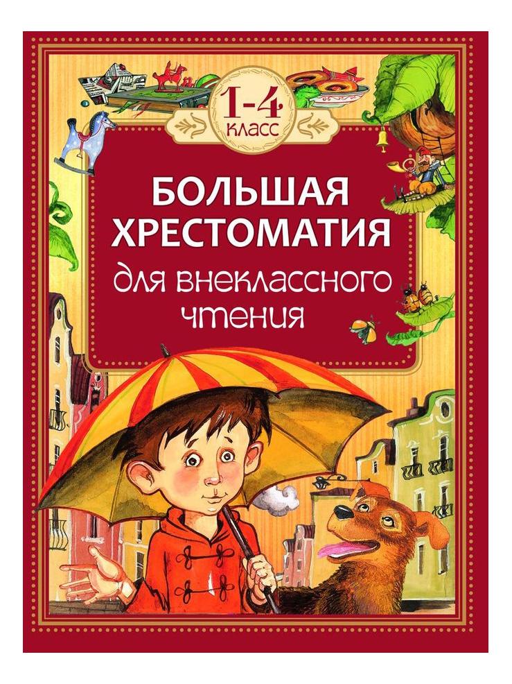 Внеклассное Чтение. 1-4 классы. Большая Хрестоматия