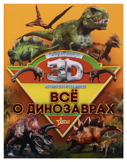 Книга Аст книга все о Динозаврах