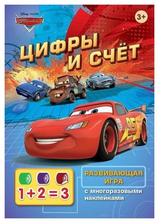 Книжка С наклейками Disney тачки Цифры и Счет Игра С наклейками Disney тачки