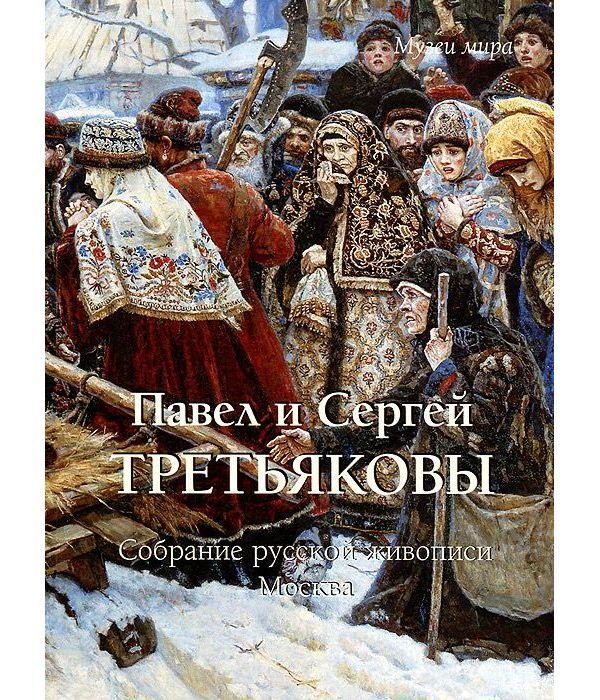 Книга Павел и Сергей Третьяковы. Собрание русской живописи. Москва