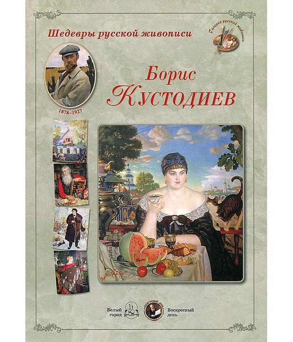 Книга Шедевры русской живописи. Б. Кустодиев. 1878-1927