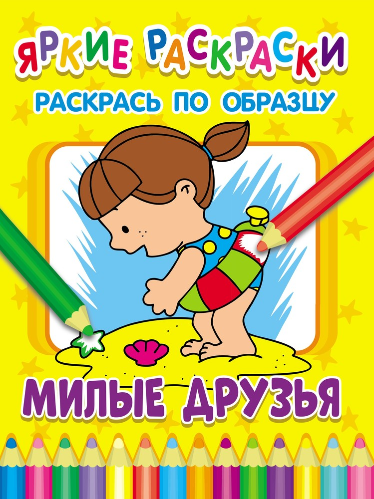Купить Милые Друзья, ND Play, Обучающие игры