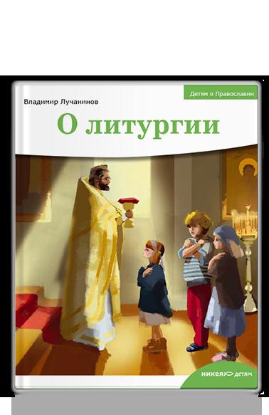 Купить Детям о Православии Никея 9217 О литургии, Религиозная литература для детей