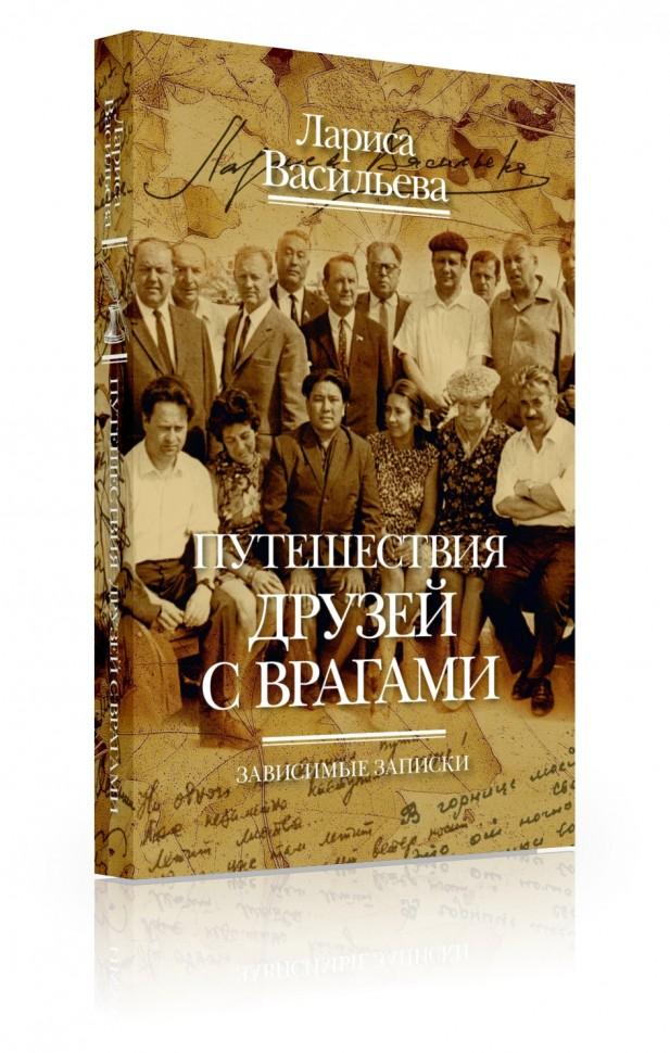 Книга Бослен Путешествие друзей с врагами фото